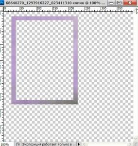 Как в фотошоп сделать белую рамку