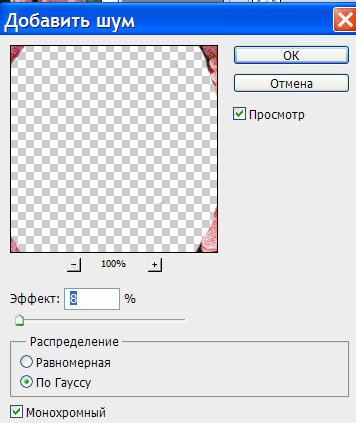Как сделать анимацию фильтром Noise