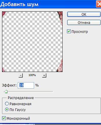 Как сделать анимацию фильтром Noise2
