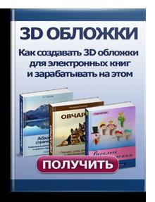 3D обложки