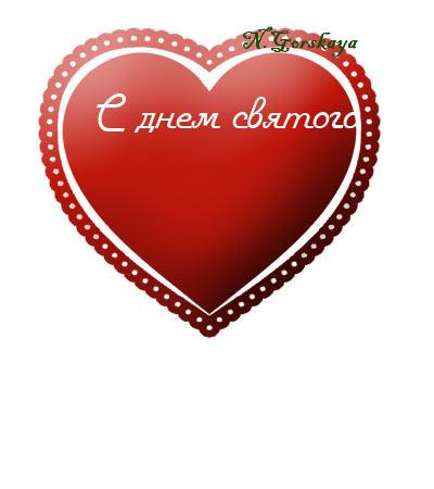 idei dly valentinki1