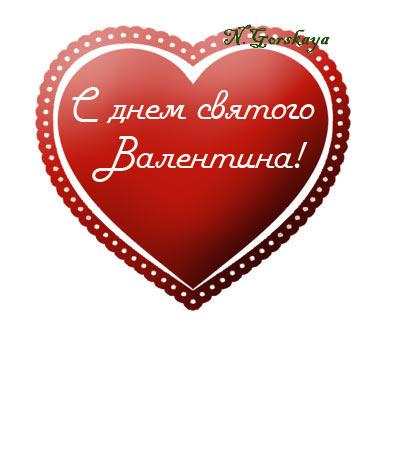 idei dly valentinki3