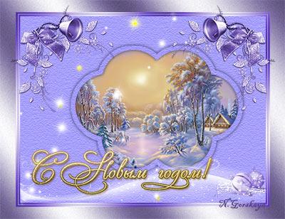 открытка на новый год